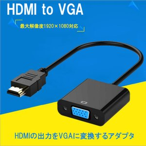 HDMI to VGA D-Sub 15ピン 変換アダプター HDCP1.2 1920x1080 ブラック ホワイト