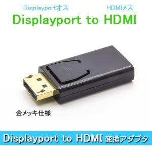 Displayport ディスプレイポート to HDMI 変換アダプター DP1.1対応 QXGA ブラック|elukshop