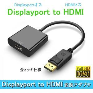 Displayport ディスプレイポート to HDMI 変換アダプター DP1.1 HDCP対応...
