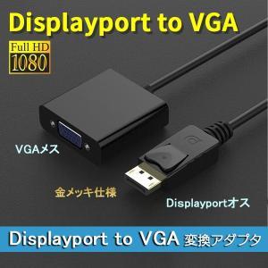 Displayport ディスプレイポート to VGA 変換アダプタ D-Sub アナログ HDC...