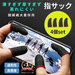 指サック 4個セット スマホ ゲーム 薄型 軽量 通気性 高感度 アプリ iPhone Androi...