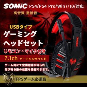 ゲーミング ヘッドセット ゲーミングヘッドセット 7.1chサラウンドサウンド ステレオ 高音質 重低音 SOMiC G927 ブラック 両耳オーバーヘッド USB FPS MMO elukshop