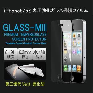 iPhone5s 強化ガラス ガラスフィルム iPhone5 iPhone5c 液晶保護フィルム シート 0.2mm GLASS-MIII Ver.3 硬度9H 日本語説明書付|elukshop