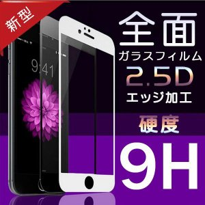 iPhoneXS Max XR X 8 7 6 Plus 強化ガラス 2.5D 全面 ガラスフィルム 液晶保護フィルム シート プライバシー アイフォン6 アイホン6 プラス 9H|elukshop
