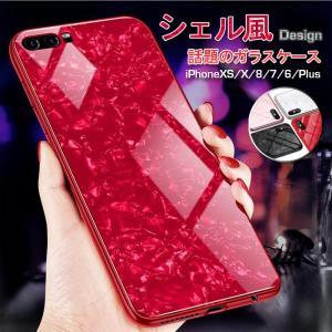 iPhone ケース おしゃれ シェル柄 貝殻 ガラス 高級感 同色 TPU フレーム iPhoneXS iPhoneX iPhone8 iPhone7 iPhone6s Plus アイホン アイフォン|elukshop