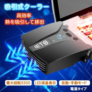 吸引式 ノートパソコン  熱排出ファン 冷却 冷却ファン ノートクーラー ノートPCクーラー コンパクト 温度表示 ファン回転数調整 AC IETS GT202D|elukshop