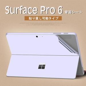 Surface Pro 6 専用 背面 保護シート 保護フィルム スキンシール サーフェス プロ|elukshop