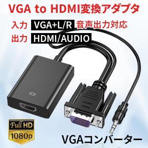 VGA D-Sub 15ピン to HDMI コンバーター 音声対応 60Hz フルHD 1080P...