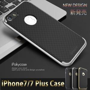 iPhone8 7 Plus ケース カバー 人気 アイフォン7 アイフォン7プラス PC+ABS+TPU 耐衝撃 ハイブリッドケース iPAKY|elukshop