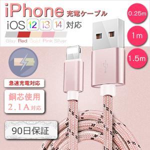 iPhone ケーブル 充電ケーブル 充電器 USBケーブル 高耐久 ナイロン編み 同期 iOS12 高速充電 iPhoneX 8 iPad アイフォン アイホン 0.25m 1m 1.5m 2m 90日保証