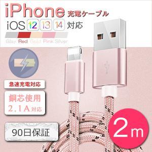 iPhone ケーブル 充電ケーブル 充電器 USBケーブル 高耐久 ナイロン編み 同期 iOS13 高速充電 iPhoneX 8 iPad アイフォン アイホン 2m 90日保証|elukshop