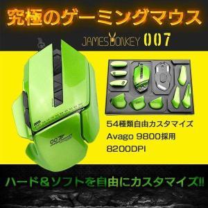 ゲーミングマウス 有線 おすすめ PCゲーマー用 James Donkey 007 DPI8200ま...