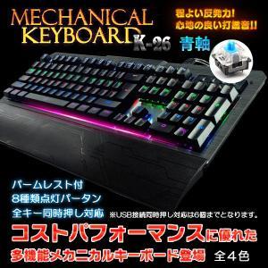 ●全てのキーにレッド、ブルーなどに光るLEDが独立して取り付けられたLED搭載メカニカルキーボードで...