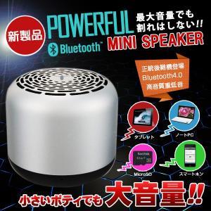 ワイヤレス スピーカー Bluetooth ワイヤレススピーカー 高音質 ハイパワー 重低音 ポータブル 車 ブルートゥース ワイヤレス iPhone スマホ 金剛4mini|elukshop