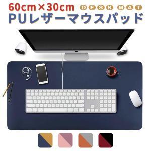 マウスパッド デスクマット 大型 大判 PUレザー 60×30 両面 リバーシブル|elukshop