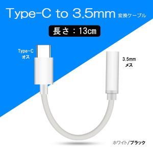 USB Type-C to 3.5mm ミニジャック イヤホンジャック 変換ケーブル Type-C端子を3.5mmステレオミニ端子に変換|elukshop