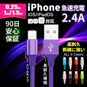iPhone ケーブル 充電ケーブル 充電器 USBケーブル 高耐久 ナイロン編み 同期 iOS13 高速充電 iPhoneX 8 iPad アイフォン アイホン 1m 90日保証 全7色|elukshop