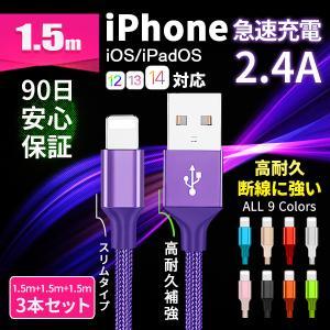 iPhone ケーブル 充電ケーブル 充電器 USBケーブル 高耐久 ナイロン編み 同期 iOS13...