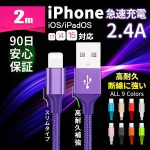 iPhone ケーブル 充電ケーブル 充電器 USBケーブル 高耐久 ナイロン編み 同期 iOS13 高速充電 iPhoneX 8 iPad アイフォン アイホン 2m 90日保証 全7色|elukshop