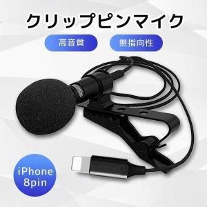 ピンマイク クリップ iPhone用コネクタ 8pin 高音質 ミニマイク マイク DAC搭載 宅録...