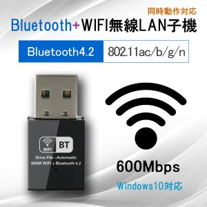 WiFi 無線LAN 子機 Bluetooth4.2 USBアダプタ 高速 2.4G+5.8G 60...
