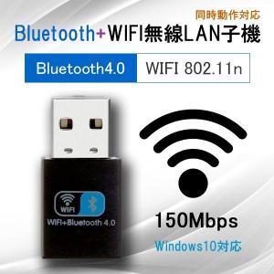 WiFi 無線LAN 子機 Bluetooth4.0 USBアダプタ 2.4G 150Mbps 802.11b/g/n ブルートゥース コンパクト 小型 ワイヤレス 無線 2in1 M-150FB Windows10対応|elukshop
