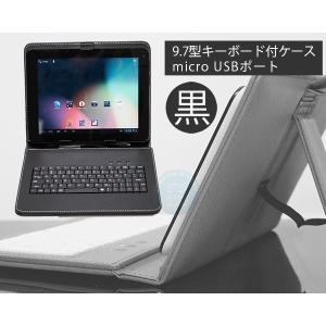 Android タブレット 9.7インチ microUSB キーボード付ケース ブラック タブレットケース|elukshop