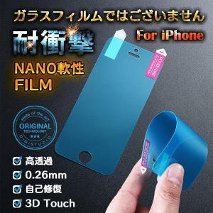iPhone5/5s/5c/SE/6/6Plus/6s/6sPlus 液晶保護フィルム 保護シート 耐衝撃 傷 キズ自己修復 アイフォン6 アイホン6 プラス|elukshop