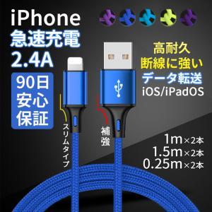 iPhone 充電ケーブル 充電器 コード 0.25m 1m 1.5m 急速充電 断線防止 高耐久 ...