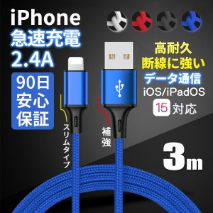 iPhone 充電ケーブル 充電器 コード 3m 急速充電 断線防止 高耐久素材 iPhone12 ...