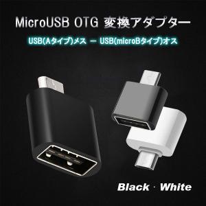 MicroUSB OTG 変換アダプター 変換コネクター 充電 データ転送 Android スマホ タブレット USBホスト|elukshop