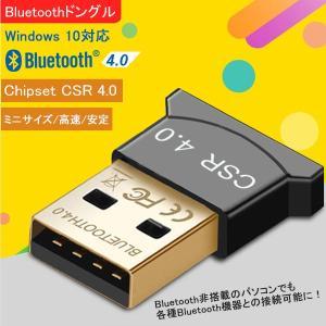 Bluetooth アダプター ドングル 4.0 レシーバー ブルートゥース コンパクト 小型 ワイヤレス 無線 Windows10対応|elukshop