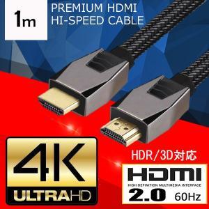 ●プレミアムHDMIケーブル認証を取得したプレミアムHDMIケーブルです。  ●18Gbpsの高速伝...