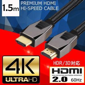 プレミアム HDMI2.0 ケーブル 1.5m 18Gbps 4K×2K@60Hz 3D映像 HDR イーサネット ARC 液晶テレビ モニター プロジェクター PS3 PS4 Pro BDレコーダー elukshop