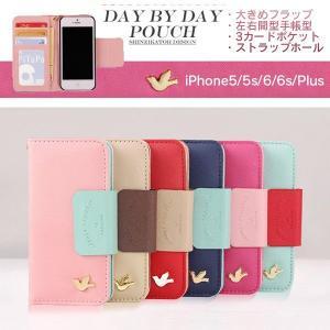 iPhone5/5s/SE/6/6s/6Plus/6sPlus ケース カバー 手帳型ケース アイフォンSE アイフォン6 アイホン6s スマホカバー かわいい PUレザー おしゃれ ツートン 小鳥|elukshop