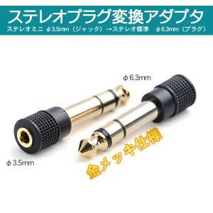 ヘッドフォン端子 3.5mmメス to ステレオ標準 6.3mmオス 変換プラグ 金メッキ プラグア...