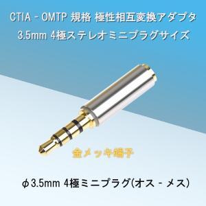 ヘッドフォン端子 3.5mm 4極ステレオミニプラグ CTIA - OMTP 相互変換プラグ 金メッ...