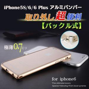 iPhone5/5s/6/6Plus/6s/6sPlus ケース アルミバンパー 人気 フレーム バックル固定タイプ Protection Case 全7色|elukshop