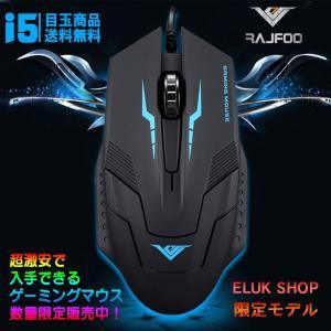 ゲーミングマウス 有線 おすすめ FPS RAJF00 雷技...