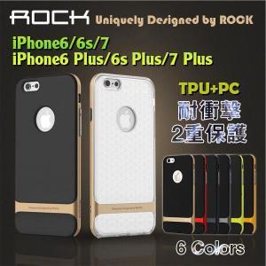 iPhone8 7 6 Plus ケース カバー 人気 耐衝撃 はめこみ バンパー 二重構造 TPU+PC ハイブリッドケース アイフォン7 アイホン7プラス ROCK|elukshop