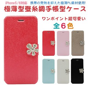 iPhone5/5s/6/6Plus/6s/6sPlus アイフォン ケース 手帳型 おしゃれ 極薄PUレザー シルキー 蚕糸 シルク風デザイン フラワーデコロック 全7色|elukshop