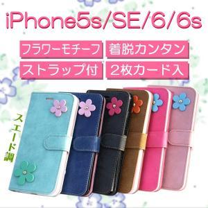 iPhone6s iPhone5s SE ケース 手帳型 花 スエード調 PUレザー スリム スタンド機能 カード収納 可愛い アイホン アイフォンケース レディース|elukshop