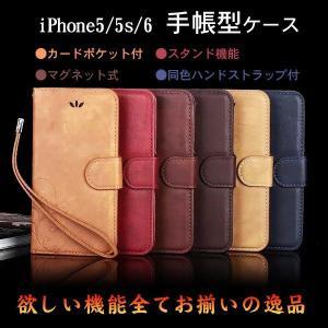 iPhone5/5S/6/6s ケース 手帳型 人気 おしゃれ ブック ダイアリー フェイクレザー パスケース カード/定期入れ 同色ストラップ付 Sunt 全6色|elukshop