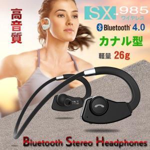 ワイヤレス Bluetooth ブルートゥースヘッドホン カナル ヘッドセット 通話 iPhone Android ランニング スポーツ 防滴仕様 SX-985|elukshop
