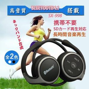 Bluetooth ワイヤレス ヘッドホン ハンズフリー ヘッドセット 通話 ブルートゥース iPhone ランニング スポーツ SX-998|elukshop