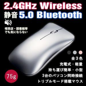●Bluetooth4.0&2.4GHzワイヤレス対応のデュアルモードマウスです。  ●このマウスは...