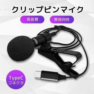 ピンマイク クリップ USB Type-C 高音質 ミニマイク マイク TypeC DAC搭載 iP...