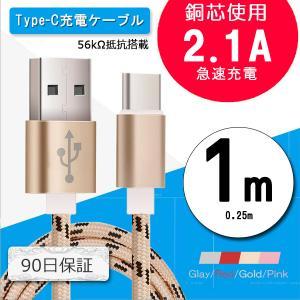 USB Type-C タイプc ケーブル 高速 急速 充電 ...