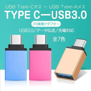 USB Type-A → Type-C 変換 アダプター コネクター タイプC OTG USB3.0 android スマホ Macbook タブレット 充電 データ伝送|elukshop