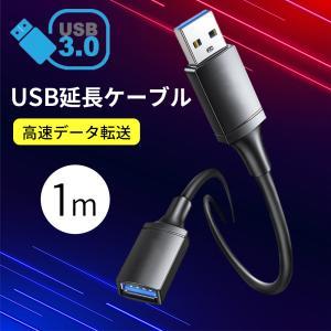 USB3.0 延長ケーブル 1m 高速転送 オス/メス 金メッキ 純銅線コア USBケーブル 延長コ...